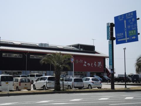 四倉道の駅