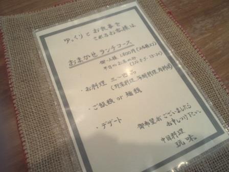 玩味022001