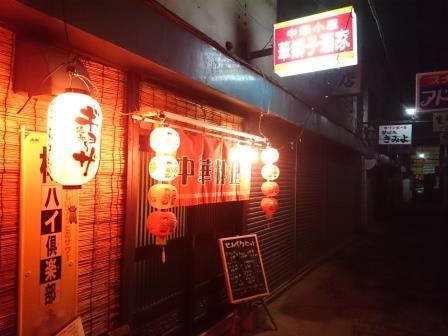 華獅子酒家032203