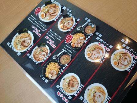 麺屋武双032901