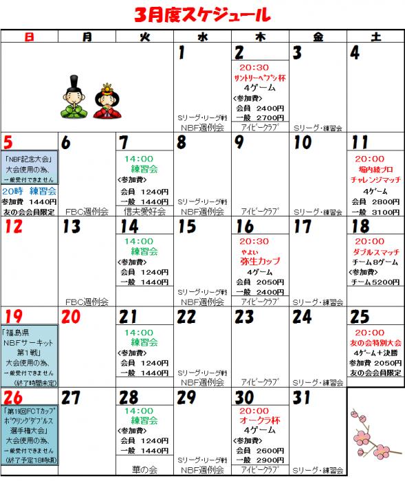 3月大会スケジュール
