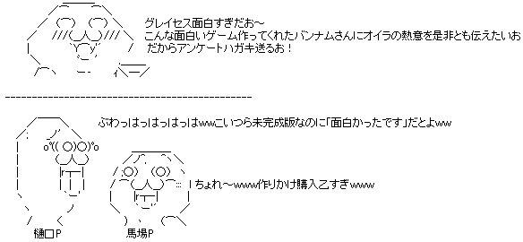 樋口詐欺360版TOV,Wii版TOGが削除版