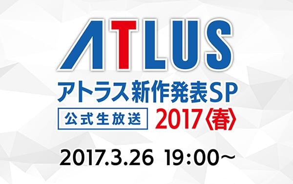 「メガテンSJリメイク」や「セカダン2」など「アトラス新作発表 SP 2017 春」総まとめ