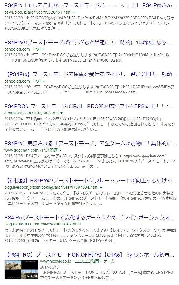 ブーストモード ps4pro