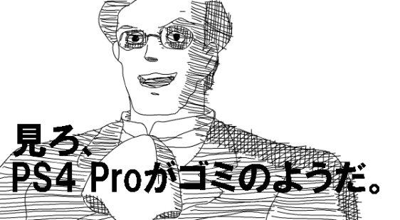 見ろ、PS4 Proがゴミのようだ。