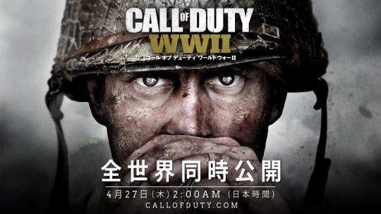 最新作『Call of Duty:WWII』がPS4独占で正式発表!!今度は第二次世界大戦!!