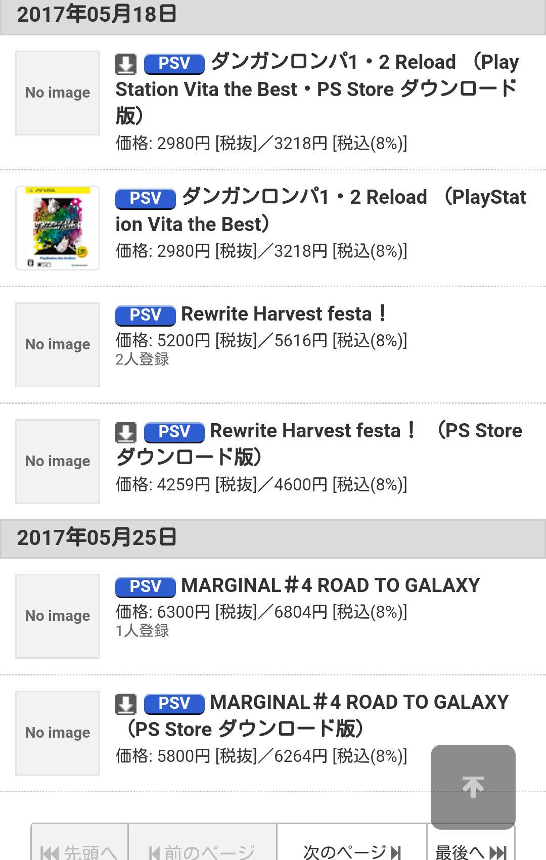 PS Vita ゲーム発売予定5