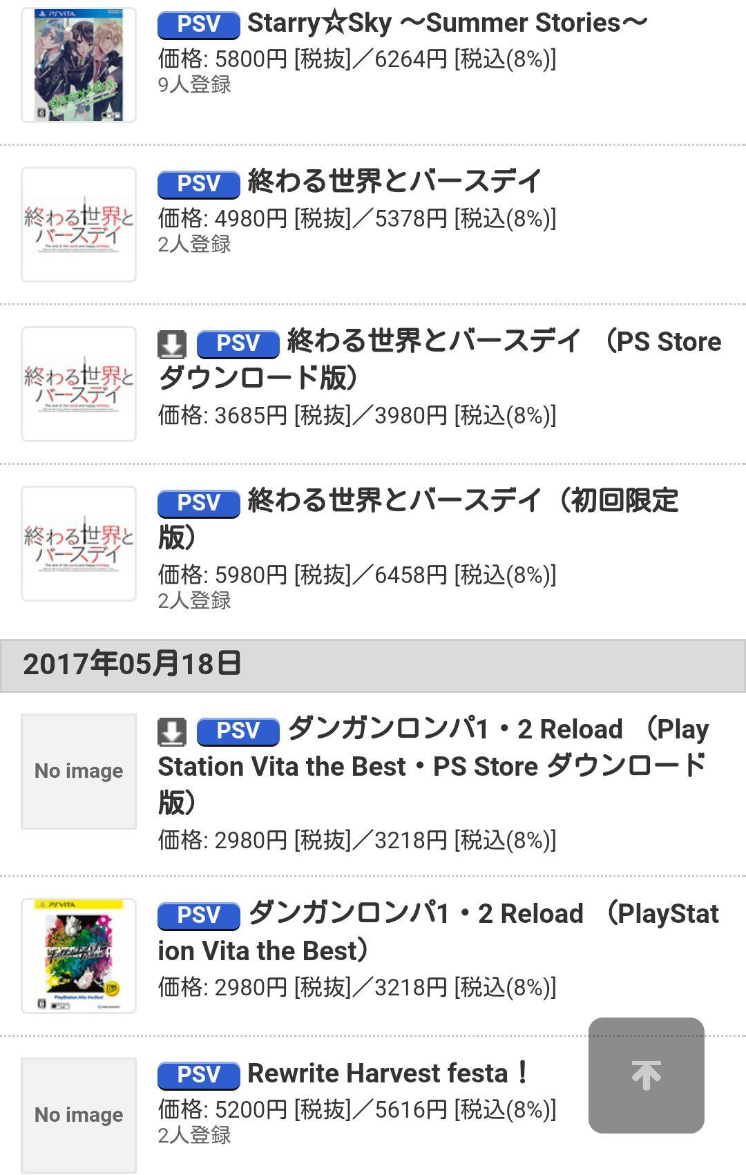 PS Vita ゲーム発売予定4