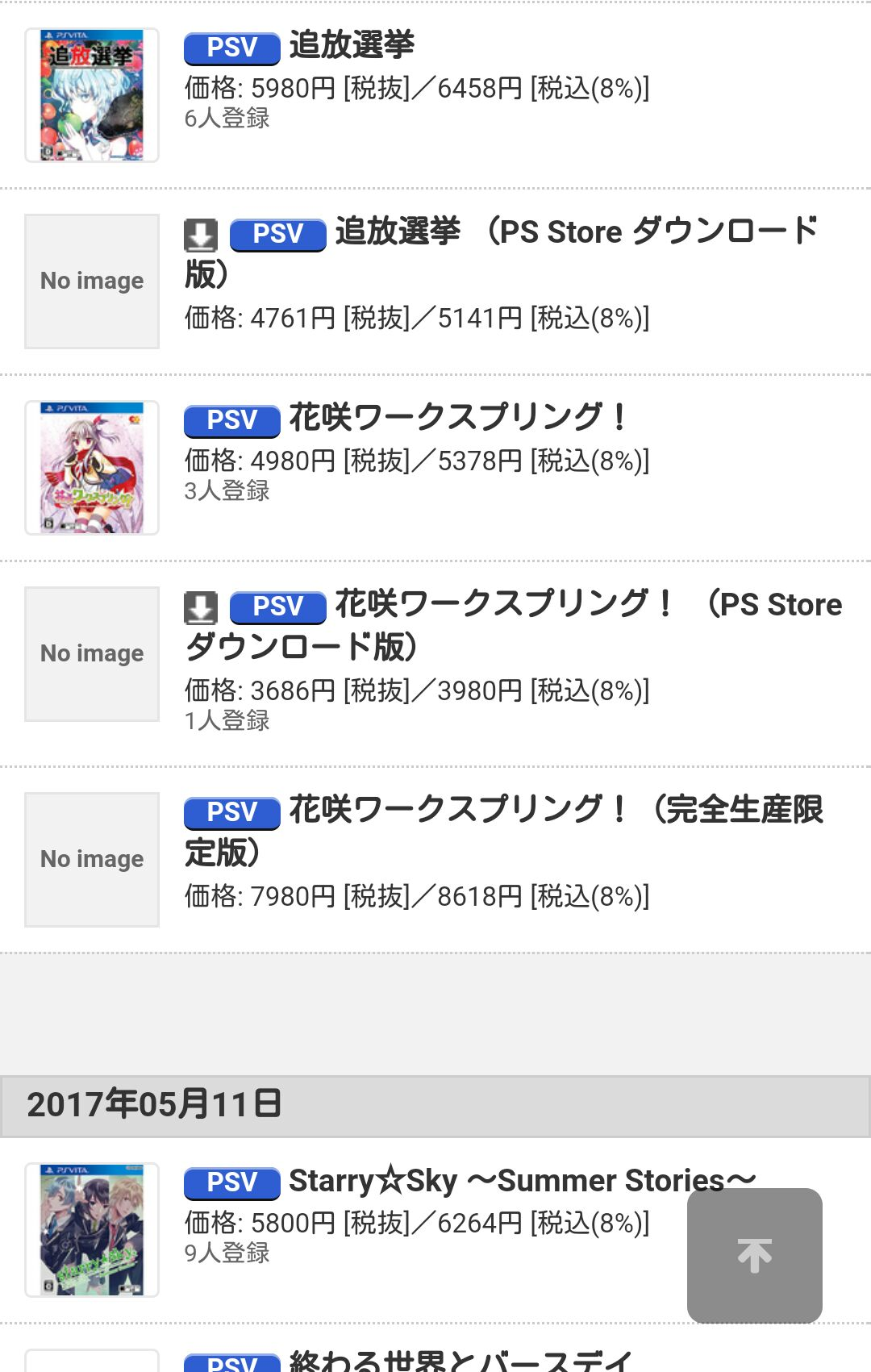 PS Vita ゲーム発売予定3