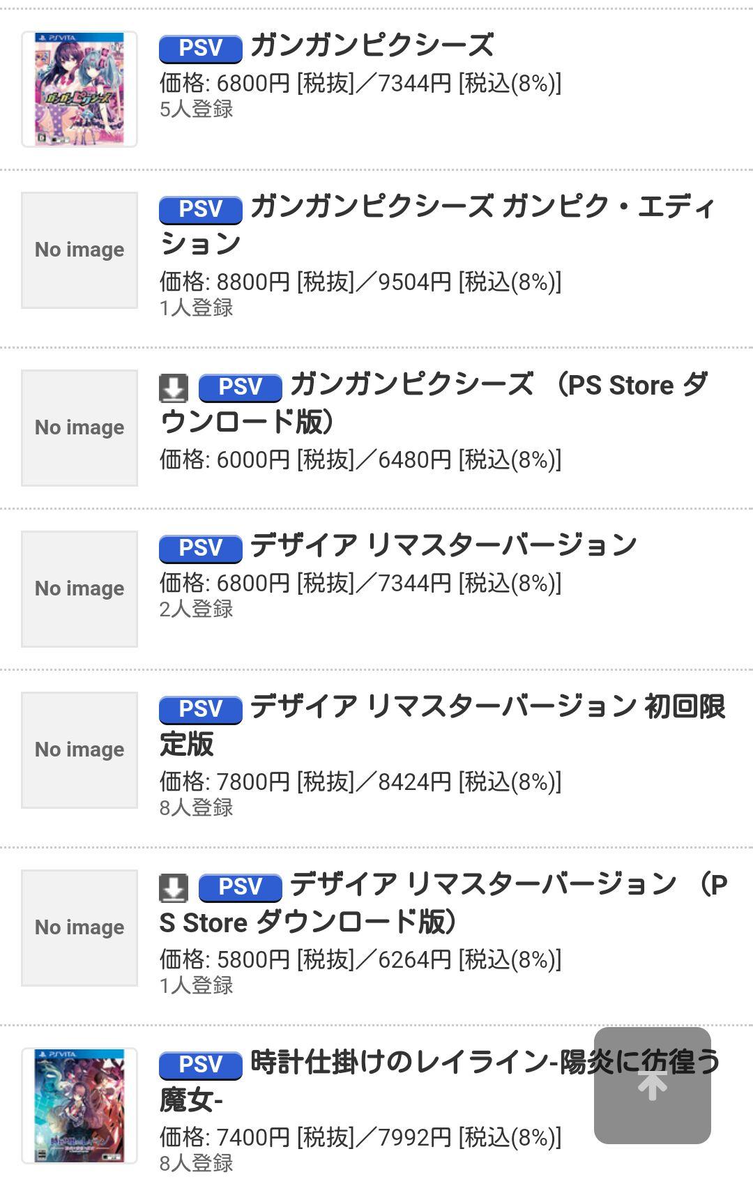 PS Vita ゲーム発売予定2