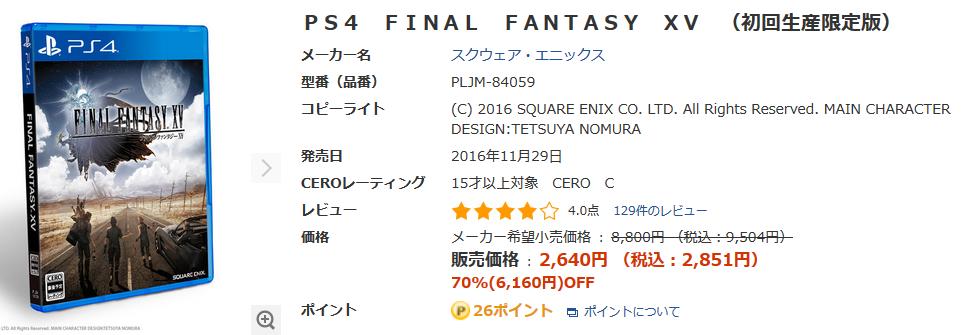 オムニ7 - セブンネットショッピング|PS4 FINAL FANTASY XV (初回生産限定版) 通販