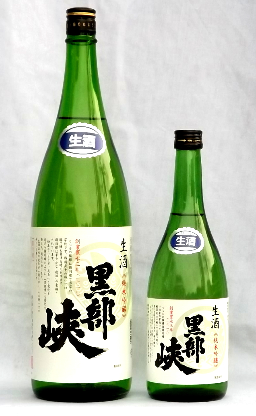 黒部峡 純米吟醸生酒(新ラベル)