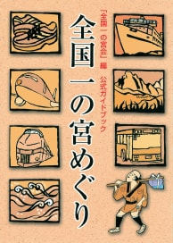 ichinomiyaMeguri.jpg