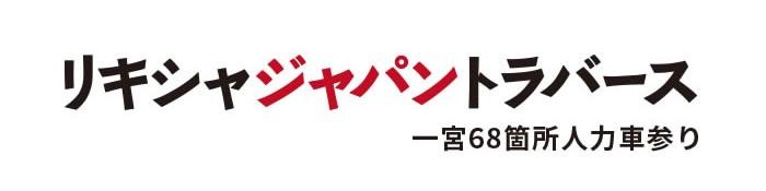 jinriki-abe-2.jpg
