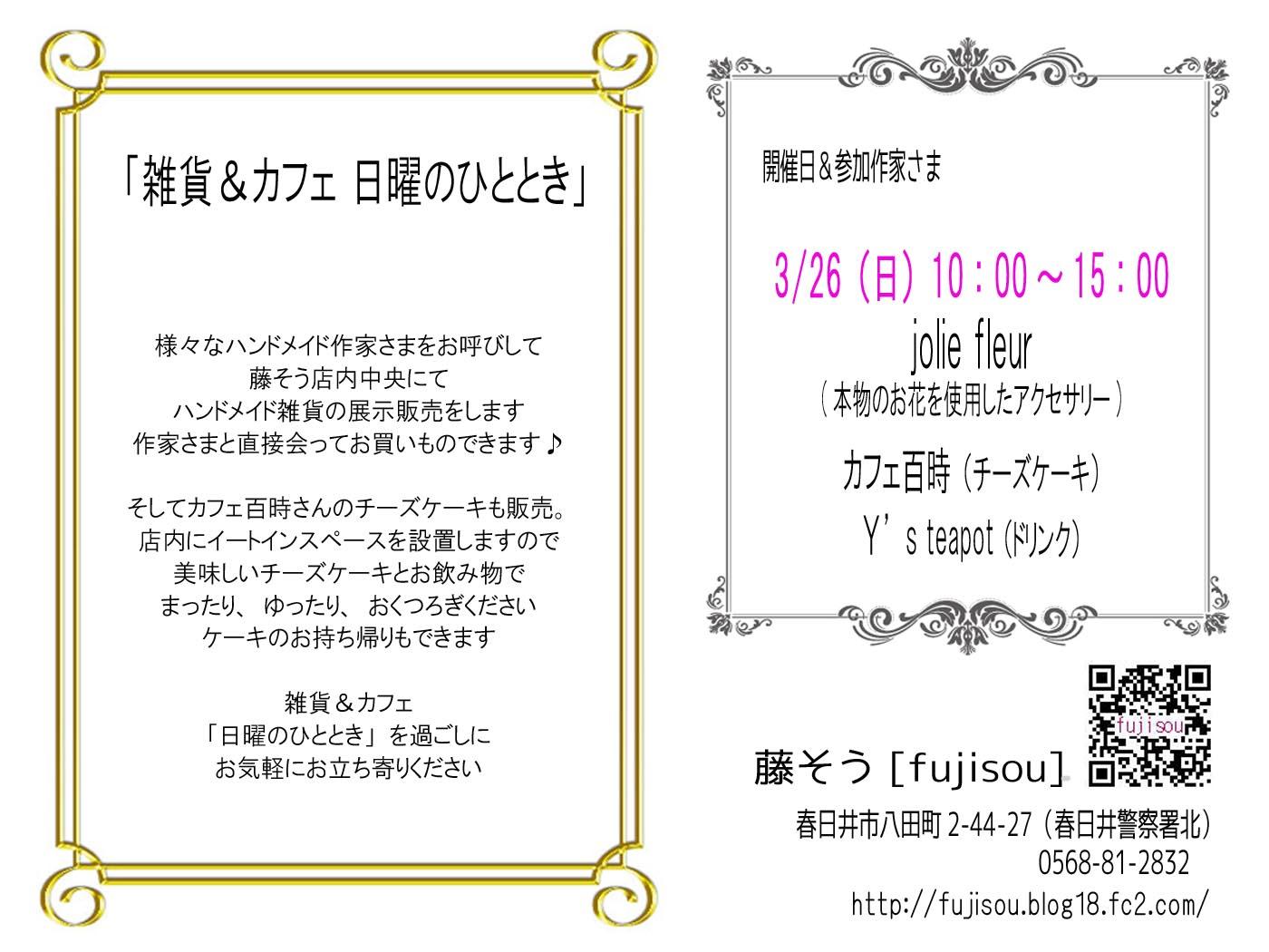 20170326-2のコピー