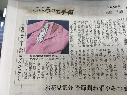 ピンク色のジャケットYKK会長
