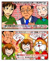 関西弁で書く必要があったのか?