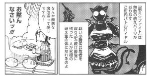 萌え☆ファイト