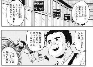 昭和の名投手