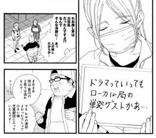 ローカルドラマ