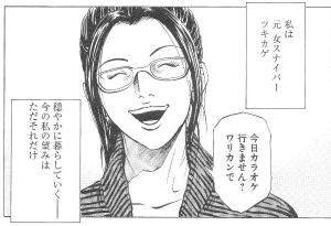 元・女スナイパー