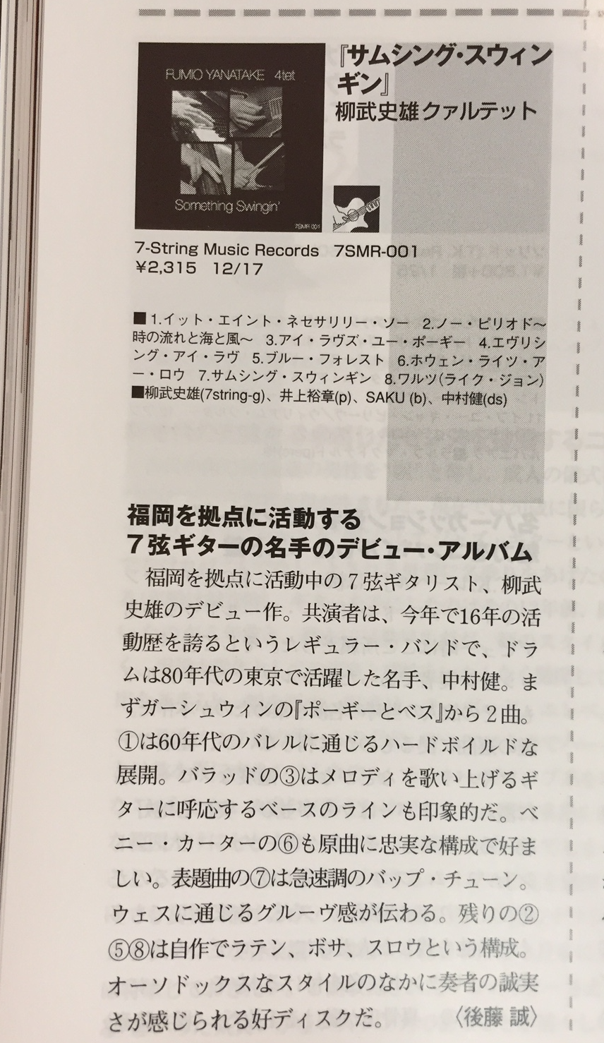 JazzLife・CD紹介文-全文
