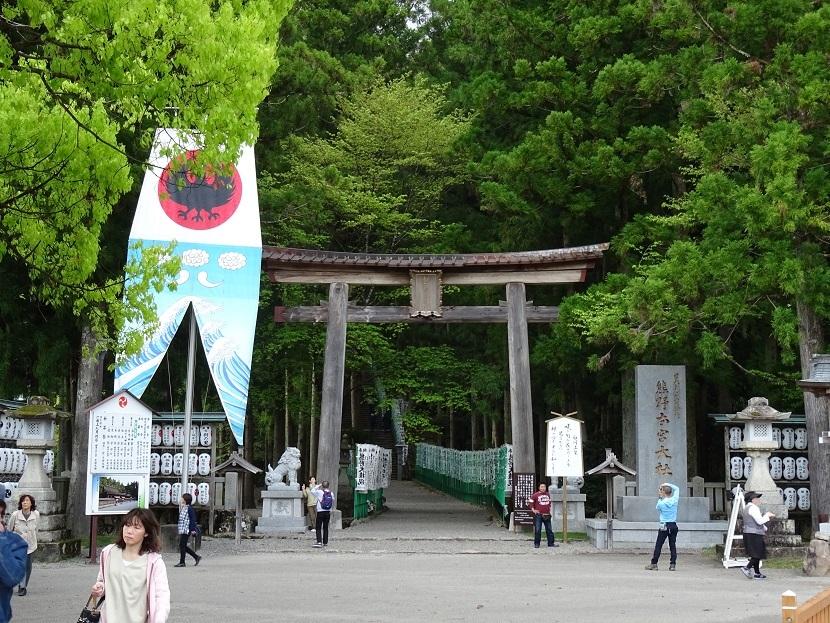 熊野本宮①