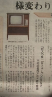 新聞(ケン太と009)2