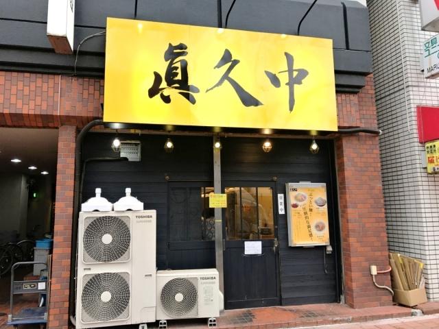 眞久中 (2)