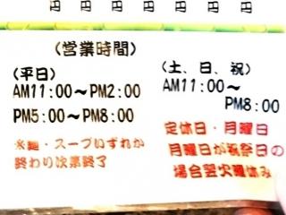 佐野青竹手打ちラーメン 大和 (20)