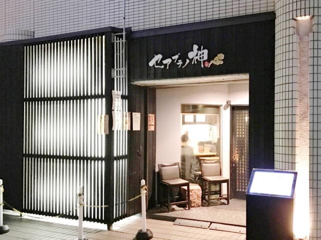 らーめん セアブラノ神 壬生本店 (4)
