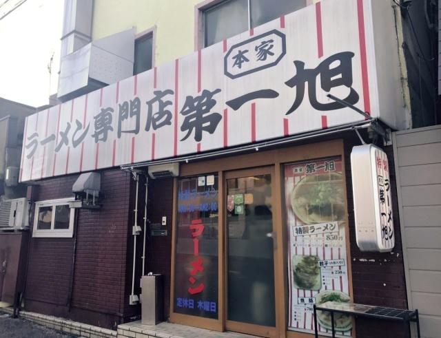 本家第一旭 たかばし本店 (2)