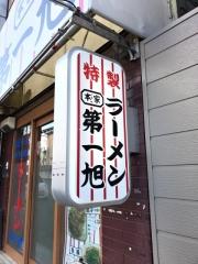 本家第一旭 たかばし本店 (3)