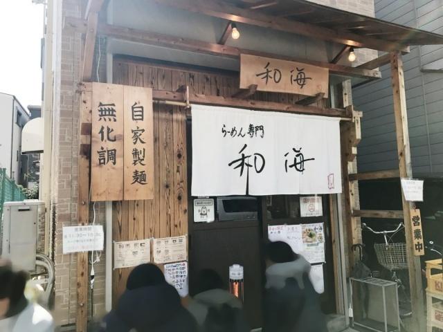 らーめん専門 和海 (5)