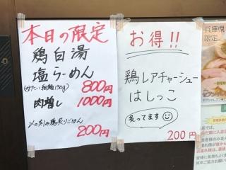 らーめん専門 和海 (11)