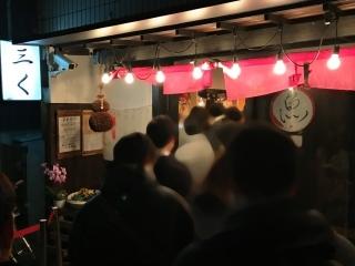 烈志笑魚油 麺香房 三く (8)