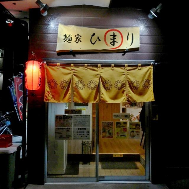 麺家ひまり (2)