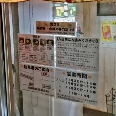 麺家ひまり (3)