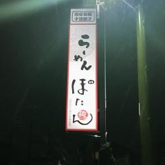 中華そば ぼたん (1)