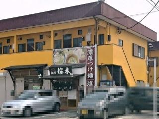 麺屋 桜木 (1)