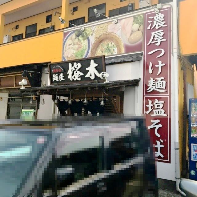 麺屋 桜木 (3)