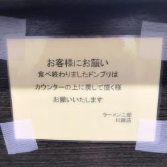 ラーメン二郎 川越店 (22)
