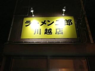 ラーメン二郎 川越店 (24)