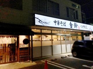 舎鈴 桶川店 (2)