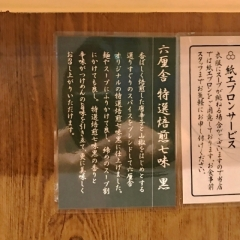 舎鈴 桶川店 (8)