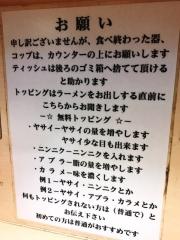 自家製ラーメン 大者 (4)