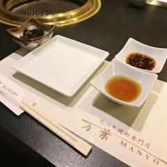 近江牛焼肉専門店 万葉八日市店 (1)