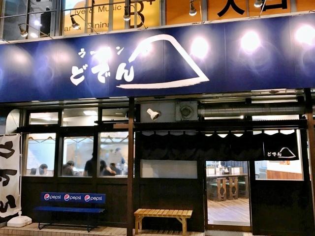 ラーメンどでん 大宮西口店 (3)