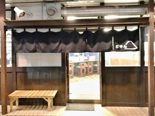 ラーメンどでん 大宮西口店 (4)
