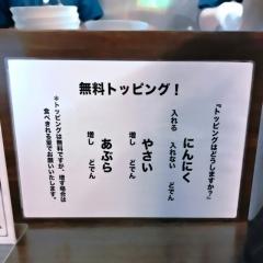 ラーメンどでん 大宮西口店 (7)
